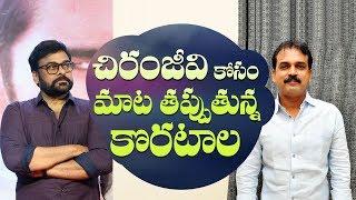 Koratala Siva to break PROMISE for directing Chiranjeevi ? | Indiaglitz Telugu - IGTELUGU