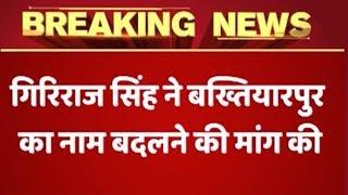 Giriraj Singh wants to rename Bihar's Bakhtiyarpur - ABPNEWSTV