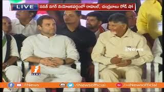 Rahul Gandhi and Chandrababu Naidu Attend For Mahakutami Public Meeting | Sanath Nagar | iNews - INEWS