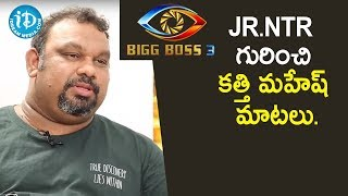 Jr.NTR గురించి కత్తి మహేష్ మాటలు - Bigg Boss Contestant Kathi Mahesh Exclusive Interview - IDREAMMOVIES