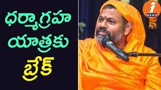 Paripoornananda Swami House Arrest Against Ahead Of His Dharma Graha Yatra | Hyderabad | iNews - INEWS