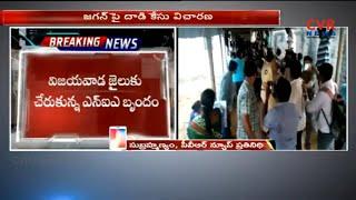 NIA to Investigate YS Jagan Case Accused Srinivasa Rao | CVR News - CVRNEWSOFFICIAL