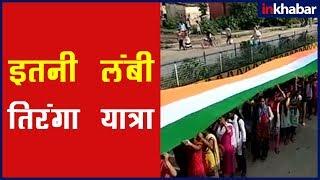 Jehanabad: देश की आने, बान और शान का प्रतीक तिरंगे को थामे हज़ारों युवा अनूठी यात्रा में शामिल - ITVNEWSINDIA