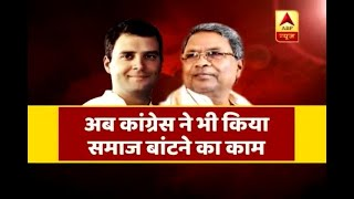 Samvidhan Ki Shapath: Congress trying to lure votes by dividing Hindus? - ABPNEWSTV