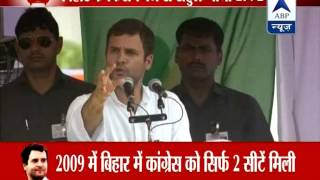 Rahul Gandhi addresses rally in Kishanganj, Bihar - ABPNEWSTV