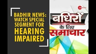 Badhir News: Special show for hearing impaired, December 09, 2018 - ZEENEWS