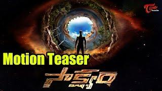 Saakshyam Movie Motion Teaser | Bellamkonda Sai Sreenivas | Pooja Hegde - TELUGUONE