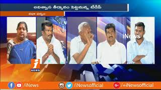 Debate On TDP No Confidence Motion Against BJP Govt In Parliament Monsoon Session | Part-1 | iNews - INEWS