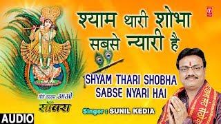श्याम थारी शोभा सबसे न्यारी है Shyam Thari Shobha Sabse Nyari Hai,SUNIL KEDIA,Krishna Bhajan,Audio - TSERIESBHAKTI