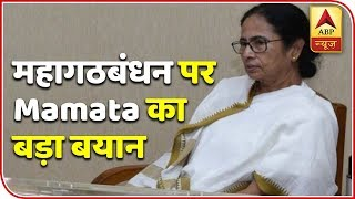 All will represent Mahagathbandhan: Mamata Banerjee - ABPNEWSTV