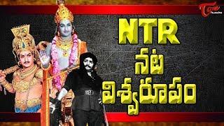 Senior NTR Best Scenes | Nandamuri Taraka Rama Rao Movies - TELUGUONE