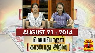 Meiporul Kanbathu Arivu 21-08-2014 Thanthi Tv Morning Newspaper Analysis