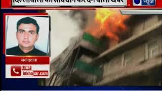 Naraina paper factory fire: पेपर फैक्ट्री में भीषण आग, मौके पर दमकल की 20 गाड़ियां मौजूद - ITVNEWSINDIA