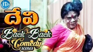 Telugu Movies || Back To Back Comedy Scenes || Devi Movie || Prema, Sijju, Babu Mohan - IDREAMMOVIES