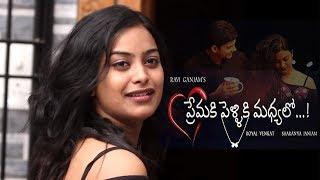 Prema ki Pelli ki Madhyalo || Telugu short film || Ravi ganjam - YOUTUBE