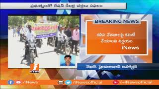 Telangana Govt Agree For Ration Dealers Demands | Dealers Withdraw Protest | iNews - INEWS