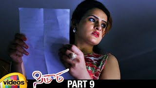Sitara Latest Telugu Movie | Ravi Babu | Ravneeth Kaur | Latest Telugu Movies | Part 9 |Mango Videos - MANGOVIDEOS