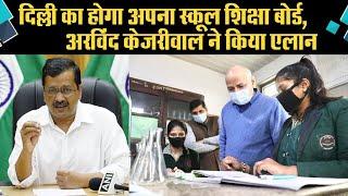 video : Kejriwal Government का ऐलान - Delhi का होगा अपना Education Board