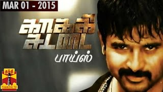 """Kakki Sattai Boys"" 01-03-2015 Special Live Show with Kakki Sattai Movie Crew… – Thanthi TV Program"