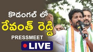 Revanth Reddy LIVE kodangal | Revanth Reddy Press Meet after Arrest - MUSTHMASALA