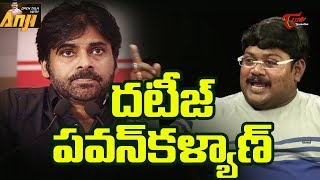 దటీస్ పవన్ కళ్యాణ్ | Suman Setti | Open Talk With Anji | TeluguOne - TELUGUONE
