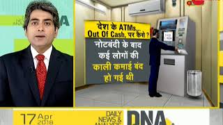 Watch Daily News and Analysis with Sudhir Chaudhary, April 17, 2018 - ZEENEWS