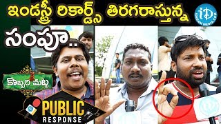 Kobbari Matta Movie Public Response || Kobbati Matta Review Sampoornesh Babu || iDream Movies - IDREAMMOVIES