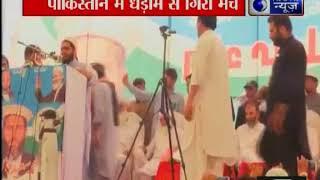 पाकिस्तान से मंच गिरने का लाइव वीडियो, नेता बोलते रहे तभी अचानक मंच ताश के पत्ते की तरह गिर गया - ITVNEWSINDIA