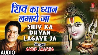 Shiv Ka Dhyan Lagayeja I ANUP JALOTA I Latest Shiv Bhajan I Full Audio Song - TSERIESBHAKTI