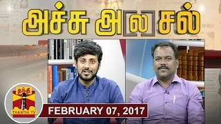Achu A[la]sal 07-02-2017 Trending Topics in Newspapers Today | Thanthi TV Show