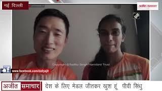 Video देश के लिए मेडल जीतकर खुश हूं : पीवी सिंधु