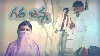 Gatha Janma Latest Telugu Short Film | 2017 Latest Telugu Comedy Short Films | Monks and Monkeys - YOUTUBE