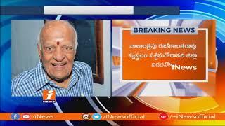 Famous Writer Balantrapu Rajanikanta Rao Passws Away | iNews - INEWS