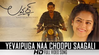 Lover Video Songs - Yevaipuga Naa Choopu Saagali Video Song | Raj Tarun, Riddhi Kumar | Dil Raju - DILRAJU