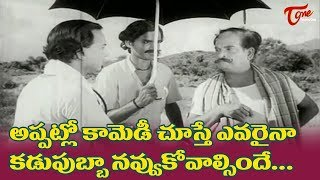Allu Ramalingaiah Comedy Scene | Telugu Movie Comedy Scenes Back to Back | NavvulaTV - NAVVULATV