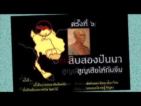 การเสียดินแดนของไทย 14 ครั้ง