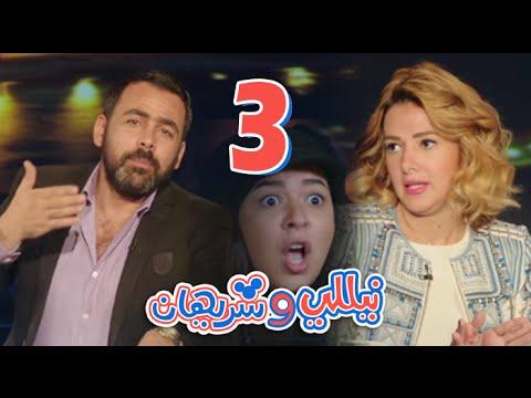 مسلسل نيللي وشريهان - الحلقه الثالثه والضيوف