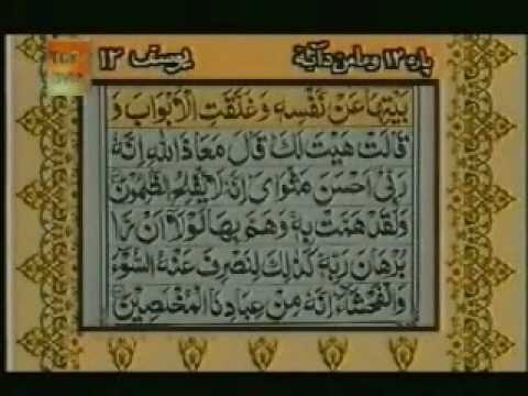 Surah Yusuf with Urdu Translation Part 1