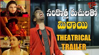 MITHAI Theatrical Trailer | Latest Telugu Movies 2018 | Priya Darshini | TeluguOne - TELUGUONE