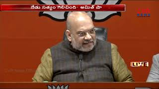 రఫెల్ ఆర్డర్ | Supreme Court Verdict On Rafale deal: Amit Shah Slams Rahul Gandhi | CVR News - CVRNEWSOFFICIAL