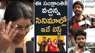 F2 Movie Genuine Public Talk | Fun and Frustration | Venkatesh | Varun Tej | TFPC - TFPC