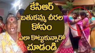కేసీఆర్ బతుకమ్మ చీరల కోసం ఎలా కొట్టుకున్నారో చూడండి || Women about KCR's Bathukamma sarees - IGTELUGU