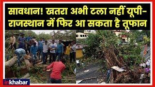 Rain storm in MP, Gujrat, Rajasthan सावधान ! संकट अभी टला नहीं यूपी-राजस्थान में फिर आ सकता है तूफान - ITVNEWSINDIA