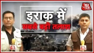 बगदादी के गढ़ में जब घुसे आजतक रिपोर्टर; देखिए जब मोसुल में आजतक ने तलाशे 39 भारतीय |AajTak Exclusive - AAJTAKTV