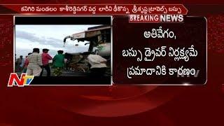 Private Travels Bus Hits Lorry in Prakasam District || 15 Injured || NTV - NTVTELUGUHD