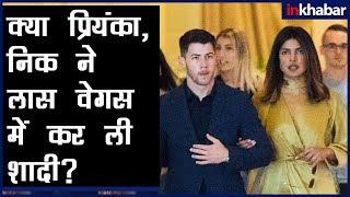 Priyanka and Nick Secretly get married in Las Vegas; क्या प्रियंका, निक ने लास वेगस में कर ली शादी - ITVNEWSINDIA