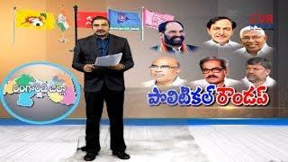 రంగంలోకి బాలయ్య l Balayya Plays Key Role In Telangana Election Campaign lPolitical Roundup l CVRNEWS - CVRNEWSOFFICIAL