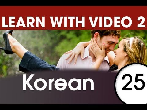 Learn Korean with Video - 5 Must-Know Korean Words 2