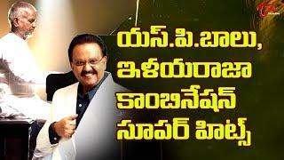 ఎస్పీ బాలు ఇళయరాజా కాంబినేషన్ సూపర్ హిట్స్ || S.P. Balasubramanyam and Ilayaraja Telugu Hit Songs - TELUGUONE