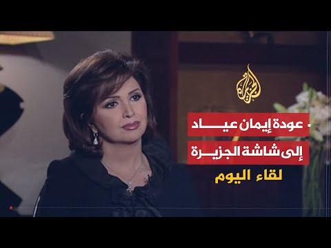 إيمان عياد .. العودة بعد الشفاء